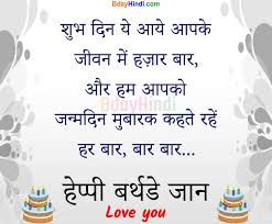 99 birthday wishes in hindi for lover