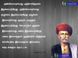 jothirav phule quotes ponmozhigal in tamil tamil linescafe com