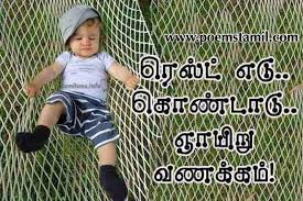 good morning sunday images in tamil