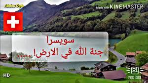 مناظر طبيعية خلابة و ساحرة بسويسرا Scenic And Charming Scenery