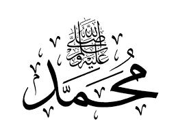 صور مكتوب عليها اسم محمد بالخط العربي 2017 صور خلفيات اسم محمد
