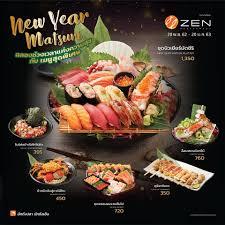CentralWorld - พบกับเมนูแคมเปญใหม่ที่ร้านอาหารญี่ปุ่น ZEN...