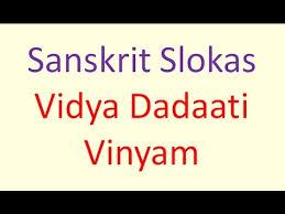 sanskrit slokas vidya dadaati vinyam meaning in hindi