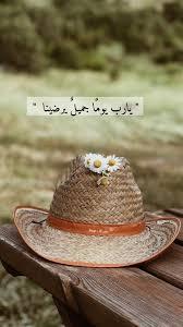 خلفيات On Twitter يارب يوم ا جميل يرضينا Sooola S أصايل