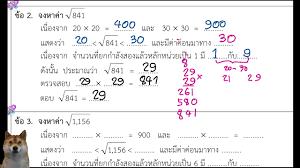 เฉลยใบงานที่ 7 หน่วยที่ 2 คณิตศาสตร๋ ม.2 DLTV เรียนออนไลน์ /  การหาค่ารากที่สอง วันที่ 16/6/2563 - YouTube