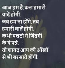 hindi sad status images wallpaper pics