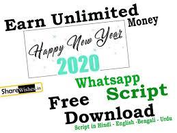 happy new year wishing script full guide