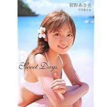 紺野あさ美 写真集全集 「Sweet Days」 [DVD付] | |本 | 通販 | Amazon