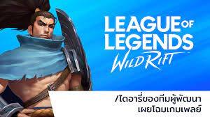 League of Legends: Wild Rift Thailand - Home