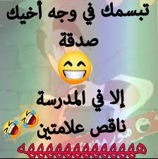 صور مضحكة Shahe فيسبوك