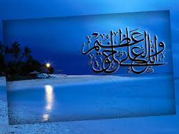 20 خلفيات اسلامية لسطح المكتب 3d Free Hd Wallpapers Islamic