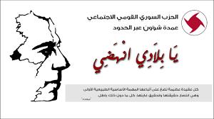 المطلوب  من   الحزب  السوري   القومي  …