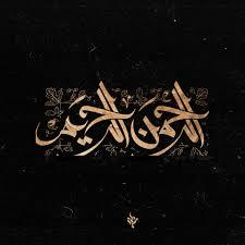 صور خلفيات سوداء مكتوب عليها عبارات دينية اسلامية للموبايل ايفون
