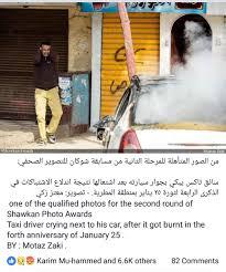 H On Twitter صور مسابقه شوكان للتصوير الصحفي بتاع بتخليني