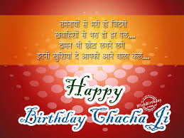 birthday wishes for chachu page