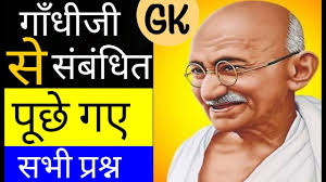 General knowledge (GK) #Mahatma Gandhi GK Questions Asked in All ...