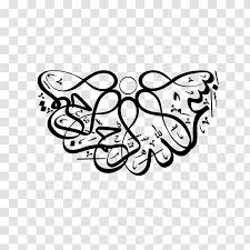 Quran Basmala Calligraphy Islam Wall Decal Allah Bismillah Transparent Png