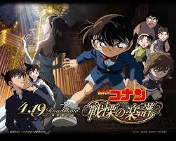 Detective Conan: Full Score Of Fear (2008)