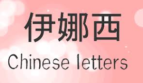 chinese letters generator cool text
