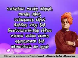 vivekananda hd tamil vivekananda quotes in tamil hd