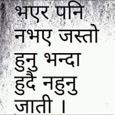 best नेपाली क्वेटस् images i love quotes