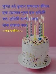 happy birthday in bengali writing birthday wishes for nephew