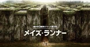 映画「メイズ・ランナー」ネタバレ無しの辛口感想! | ちゃまぽこ