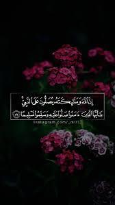 اللهم صلي وسلم على سيدنا محمد Islamic Quotes Quran Quran