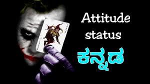 kannada attitude status whatsapp status seconds whatsapp
