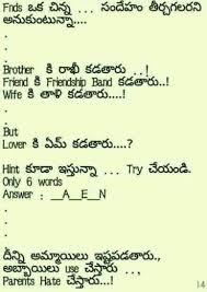 funny jokes in telugu images and telugu funny images