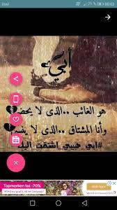 صور عن حب و رحيل الأب For Android Apk Download