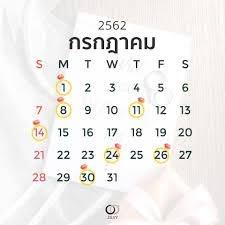 รวมฤกษ์ดี วันมงคล วันแต่งงาน ปี 2562 เดือนกรกฎาคม 2562