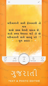 gujarati photo editor quotes on photos pour android