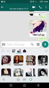 ملصقات غرور بنات For Android Apk Download