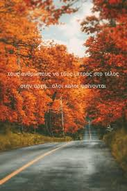 autumn greek quotes leaf road roadtrip image by