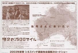 Rabbit Proof Fence Japanese Flyer Back Nfsa