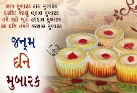 happy birthday wishes in gujarati happy birthday gujarati images