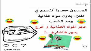 نكت جزائرية مضحكة عن فيروس كورونا الحلقة 4 Youtube