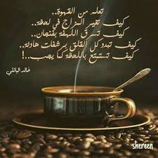 pin by nona wafi on عبارات اعجبتني coffee flower coffee love i