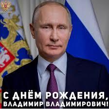 Сегодня свой день рождения отмечает президент Российской Федерации Путин  Владимир Владимирович - Руски дом