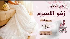 زفة عروس كامل 2019 باسم اماني دخلة عروس مسار كوشه Youtube