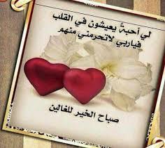 صباح الخير قلبي اجمل عبارات الحب فى الصباح حنين الذكريات