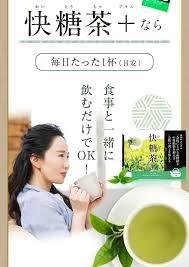 公式】快糖茶(かいとうちゃ)|気になる中性脂肪&血糖値に、機能性表示食品
