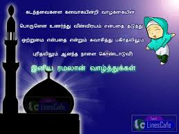 ramzan quotes in tamil page of tamil linescafe com