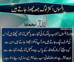 amazing quotes in urdu jumma mubarak quotes mirza ghalib quotes