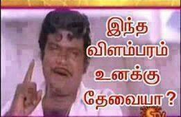 tamil photos ments funny dialogue
