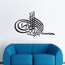 Aliexpress Com Buy Islamic Muslim Arabic Vinyl Decal Quote Removable Wall Stickers For Li Wall Stickers Living Room Vinyl Decals Quotes Wall Stickers Islamic
