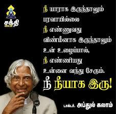 pin by bhuvana jayakumar on tamil quotes kalam quotes tamil