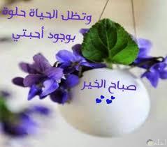 صور صباح الخير للحبيب جميلة لبداية يوم سعيدة ومميزة
