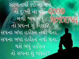 top gujarati good morning quotes quotes
